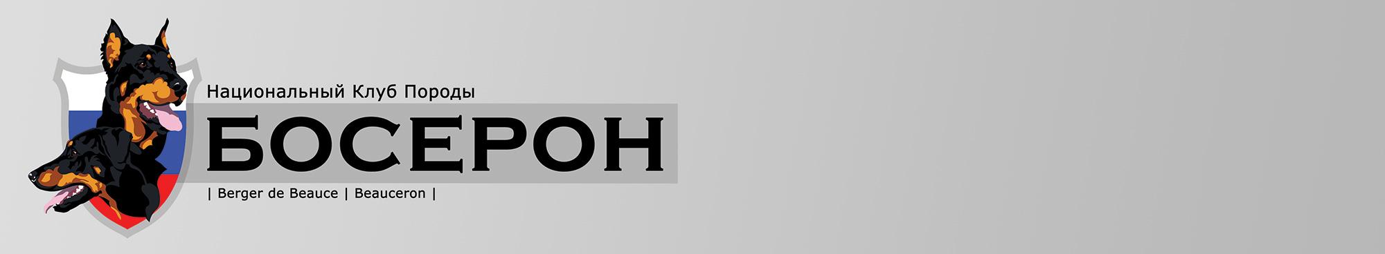 Национальный Клуб Породы Босерон / Russian National Beauceron Club                              Копирование материалов разрешено с указанием ссылки на сайт